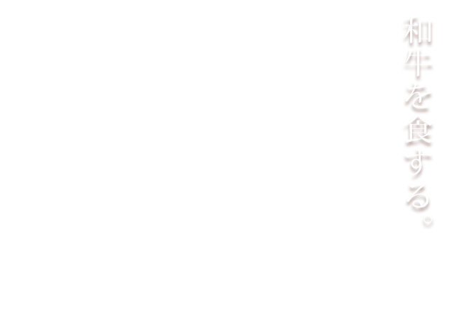和牛を食する。 | 株式会社フレイバー・プラザ【黒毛和牛卸売販・黒毛和牛小売販売・黒毛和牛ネット販売】