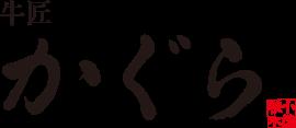 牛匠 かぐら | 株式会社フレイバー・プラザ【黒毛和牛卸売販・黒毛和牛小売販売・黒毛和牛ネット販売】