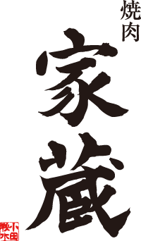 焼肉 家蔵 | 株式会社フレイバー・プラザ【黒毛和牛卸売販・黒毛和牛小売販売・黒毛和牛ネット販売】